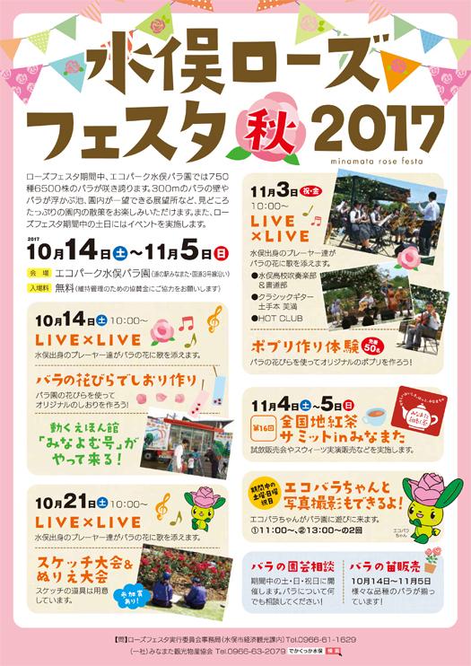 水俣ローズフェスタ秋2017