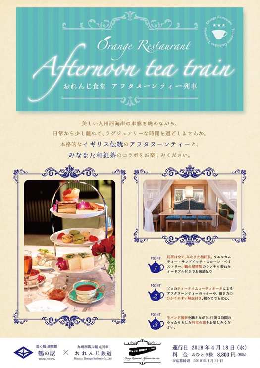 20180122afternoon tea train1 s